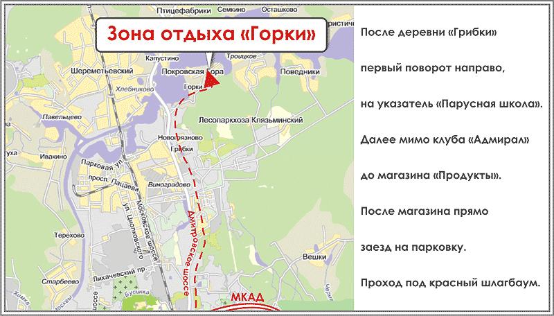 Южный берег Клязьминского